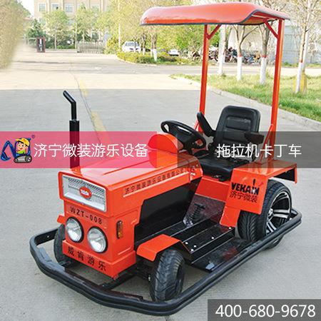 济宁微装拖拉机卡丁车